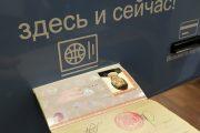 Сканер паспорта от компании «ЛЕТА»