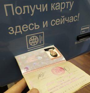 сканер паспорта для автоматических устройств (терминалов, киосков самообслуживания)