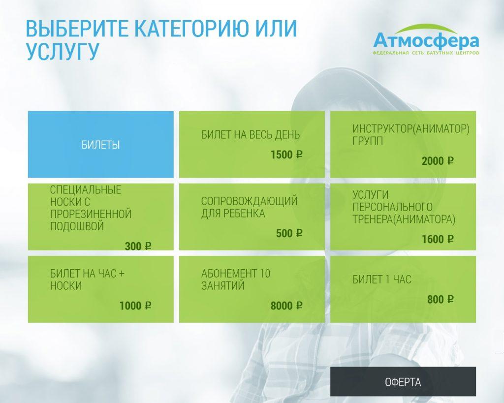 Интерфейс электронного кассира для развлекательных центров «Атмосфера»