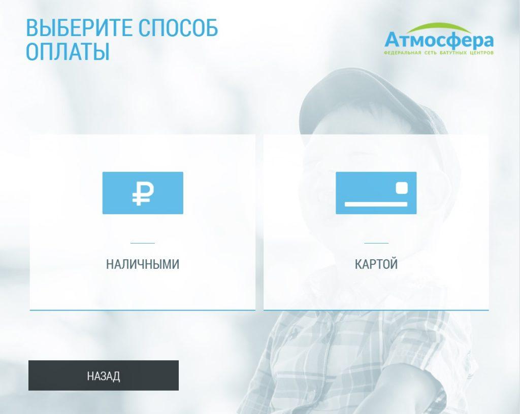 Экран выбора способа оплаты