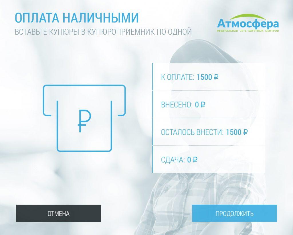 Экран внесения платежа
