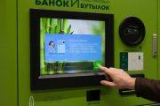 Торговые сети оснастят фандоматами к началу 2020 года