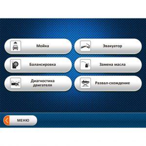 Интерфейс терминала для автосервиса