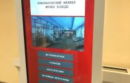 Интерактивные системы «BMGROUP»для госпрограммы «Доступная среда»