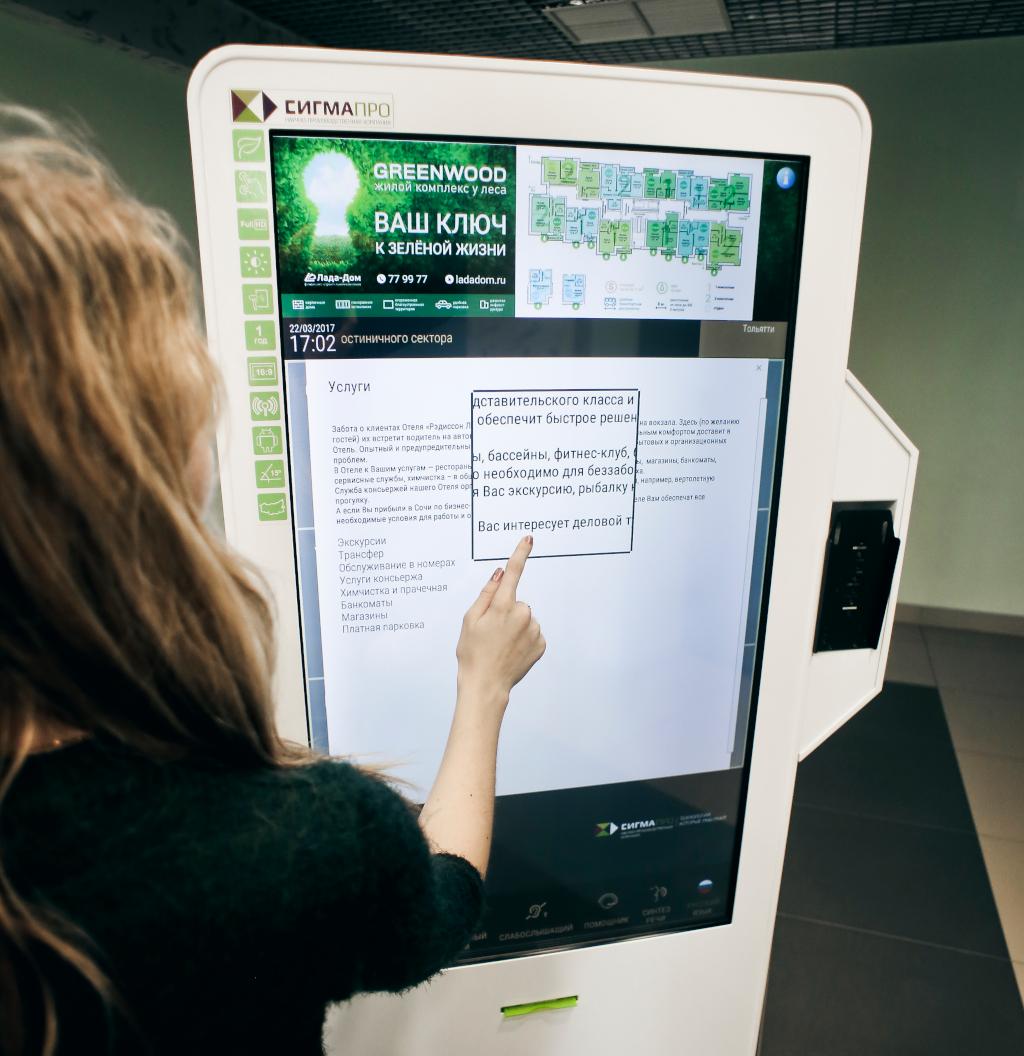 Информационный киоск с увеличением текста для слабовидящих
