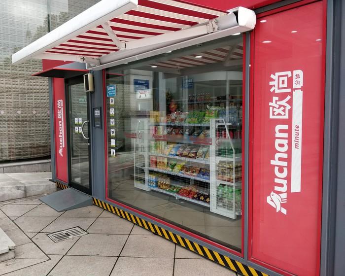Магазин без продавцов Auchan Minute