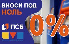 Акция для партнеров ЦУП: «Вноси под НОЛЬ»