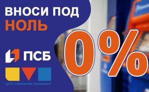 Акция для партнеров платежного сервиса ЦУП: «Вноси под НОЛЬ»