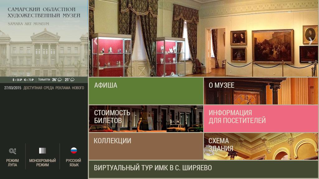 ПО для информационных киосков Музейный гид