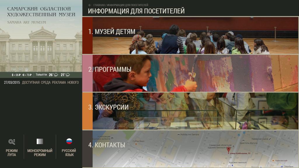 Информационный экран киоска Музейный гид