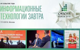 «CNews Forum 2019: Информационные технологии завтра»