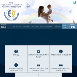 Программное обеспечение для киоска «Безбарьерная среда»