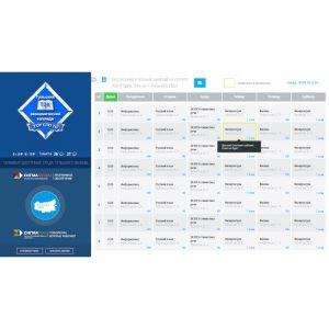 Интерактивное расписание lдля школ, колледжей, вузов