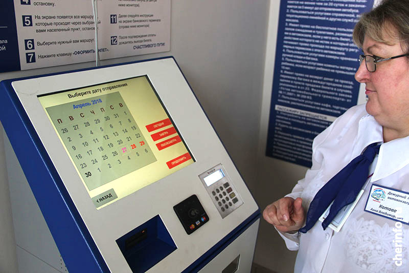Автомат по продаже автобусных билетов