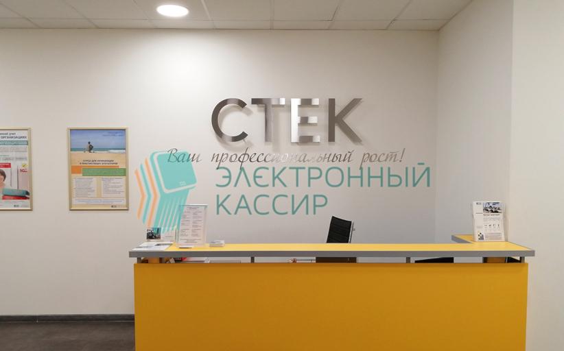Система самообслуживания «Электронный кассир» в учебном центре СТЕК
