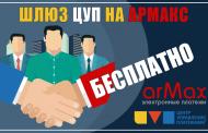 Бесплатный шлюз ЦУП для платежных агентов Армакс