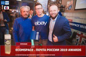 Новый этап ПОЧТА РОССИИ 2019 AWARDS – выдвижение номинантов