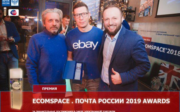 Новый этап конкурса ПОЧТА РОССИИ 2019 AWARDS – выдвижение номинантов