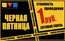 Платежный сервис ЦУП проводит акцию «Черная пятница»