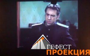 Интерактивный музей в доме Высоцкого от «Гефест Проекция»