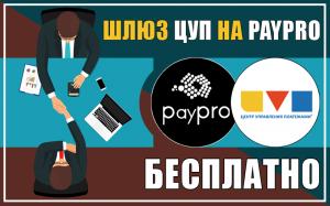 Бесплатный платежный сервис ЦУП для пользователей PayPro
