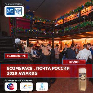 ECOMSPACE. ПОЧТА РОССИИ 2019 AWARDS: отдай свой голос за лучших!