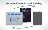 Kit Vending предложил Trade In для вендинговых операторов