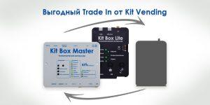 Trade In для вендинговых операторов от Kit Vending