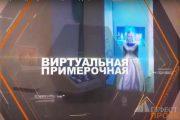Виртуальная примерочная от «Гефест Проекция» в музее Царицыно