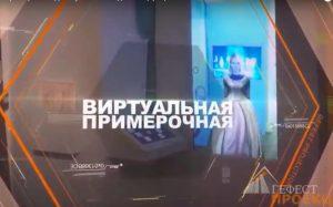 Виртуальная примерочная от «Гефест Проекция» в музее Царицино
