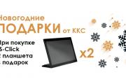 Два планшета в подарок - новогодняя акция от ККС