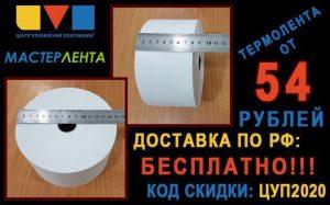 Чековая лента по промо-цене для платежных агентов ЦУП