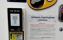 Эквайринг от Kit Vending заработал на торговых автоматах Fuji в Москве и Хабаровске