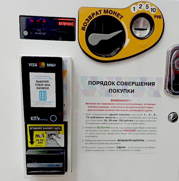 Эквайринг от Kit Vending на торговых автоматах Fuji