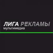 Интерактивное оборудование «Лига Рекламы»