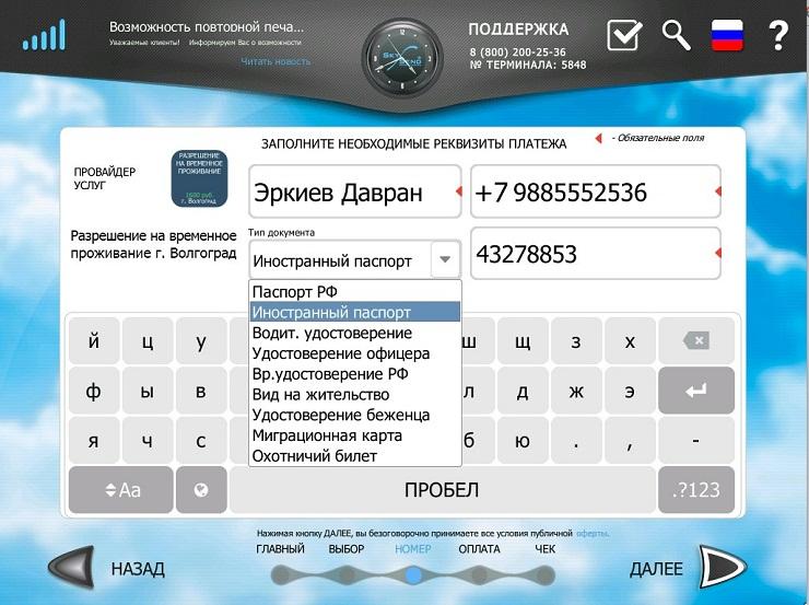 Интерфейс терминала оплаты в паспортно-визовом центре