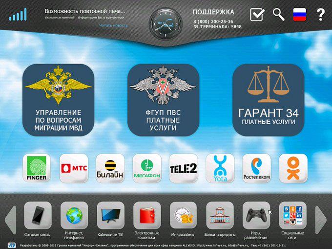 Интерфейс терминала в паспортно-визовых центрах Волгограда