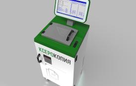 «СигмаПро» разработала новый копировальный автомат самообслуживания «Сканвенд»