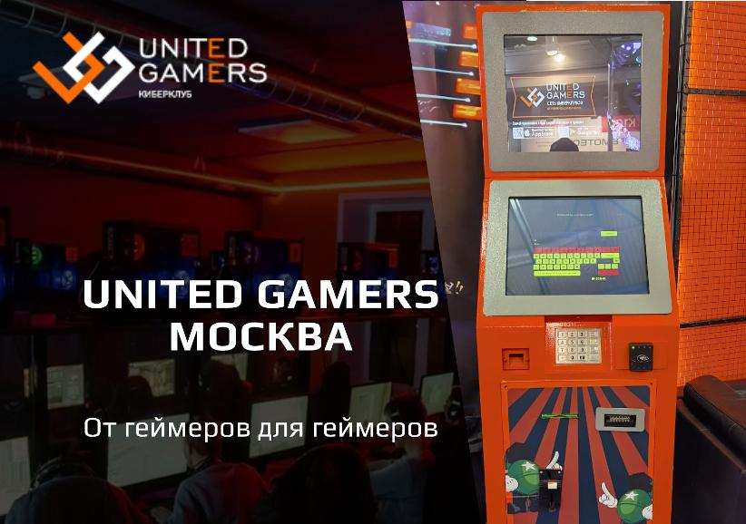 Рекламные мониторы на электронных кассирах клубах «United Gamers»