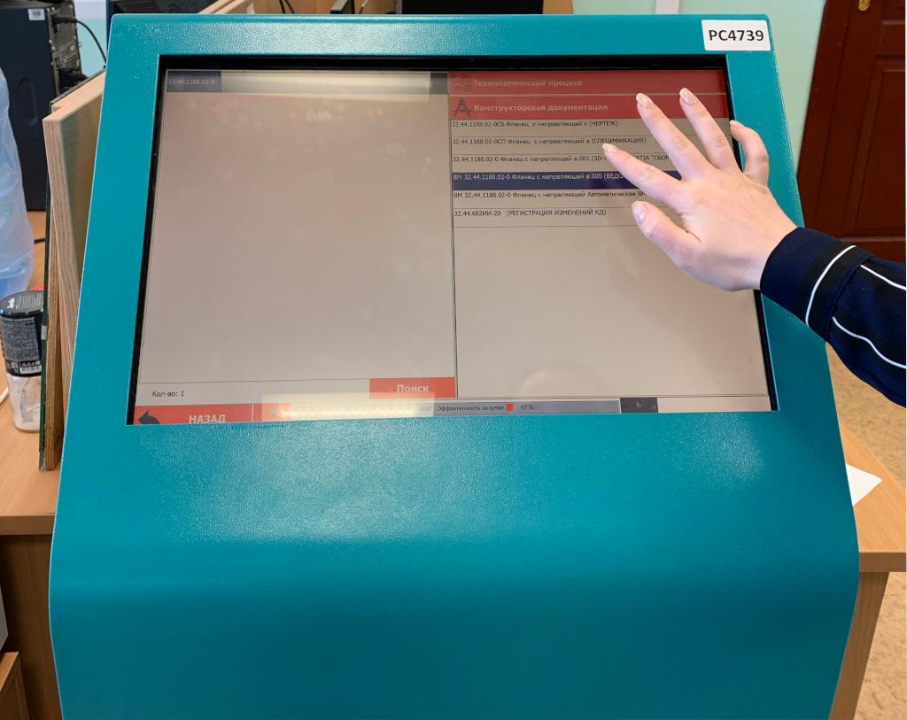 Выбор документа из библиотеки на сенсорном киоске