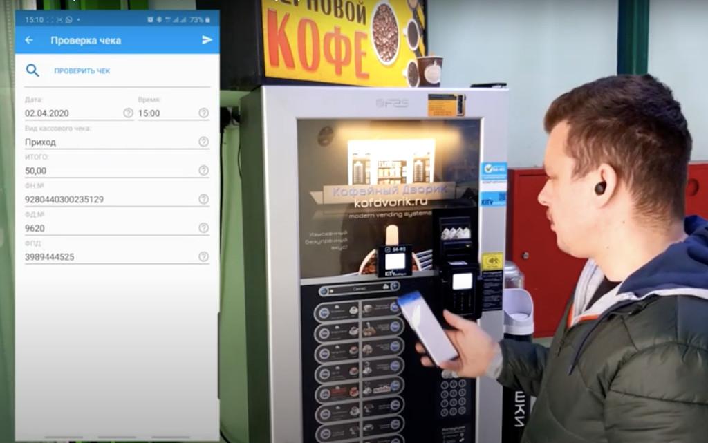 Получение чека по QR-кода на вендинговом автомате
