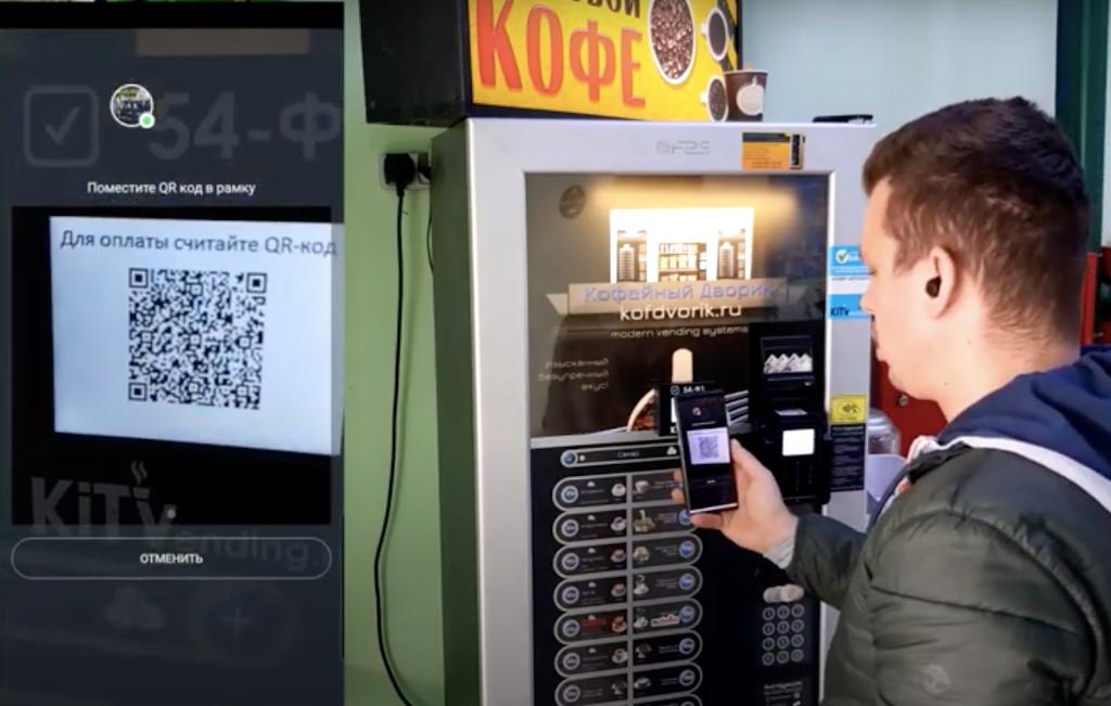 Оплата по QR-коду в торговом автомате