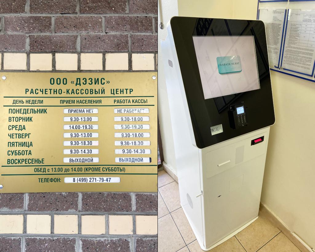 Терминал оплаты ЖКХ в расчетном центре УК «Дэзис»